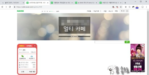 네이버 카페 비공개 게시물