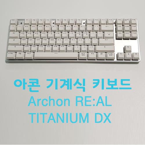 아콘 기계식 키보드 Archon RE:AL TITANIUM DX 구매기 사용기