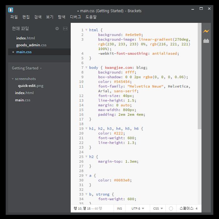 코딩프로그램 텍스트 에디터