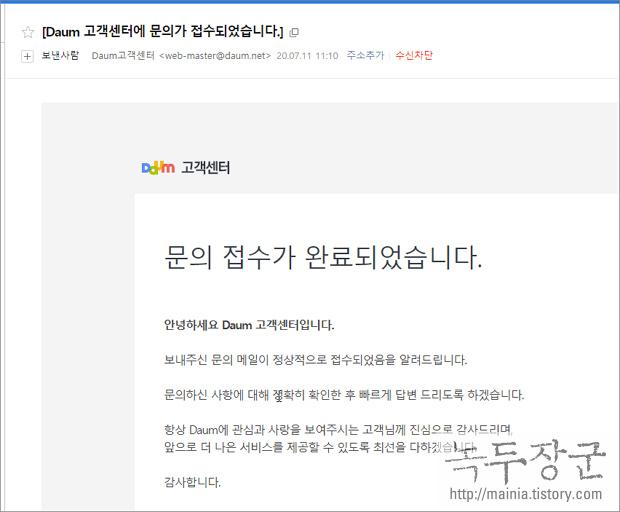 다음(daum) 블로그 글 무단 도용에 대해 게시 중단 요청하는 방법