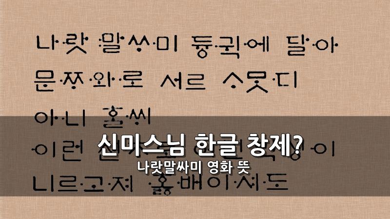 나랏말싸미 영화 뜻 - 신미스님 한글 창제는 실화인가?