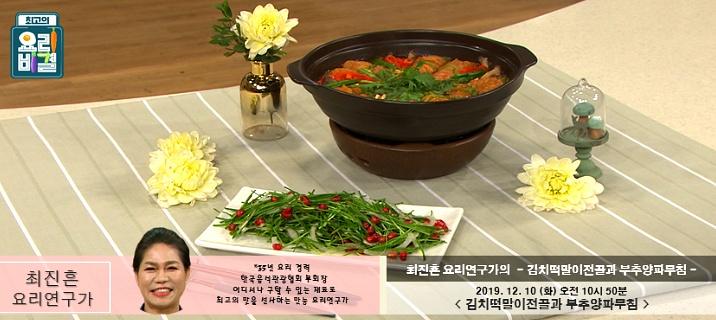 최고의 요리비결 최진흔의 김치떡말이전골 & 부추양파무침 레시피 만드는 법 12월10일 방송