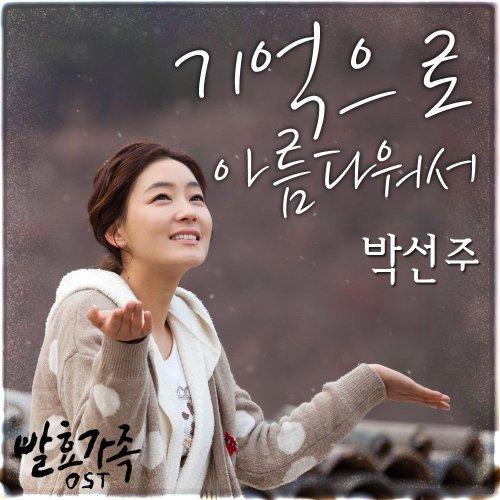 Park Sun Joo – Beautiful Memories (Fermentation Family OST Part 4) Lyrics [English, Romanization]