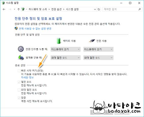 윈도우10 최대절전모드에서 PC가 종료(윈도우가 새로 시작)될 때 해결 방법