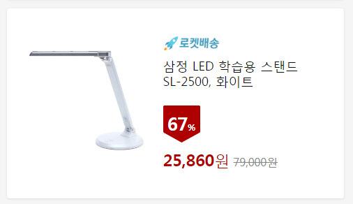 삼정 LED 학습용 스탠드 SL-2500 할인 판매