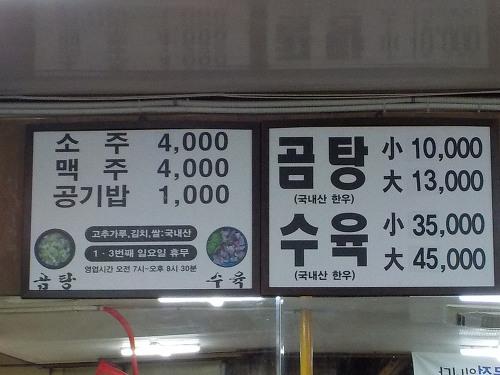 수요미식회 포항 맛집 죽도시장 장기식당 소머리곰탕