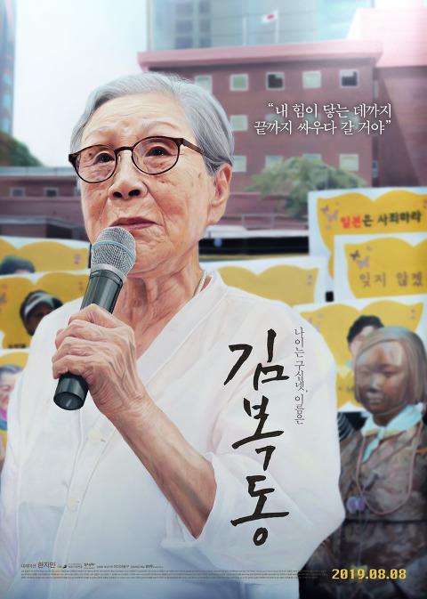 영화 김복동 2019 My Name Is KIM Bok-Dong