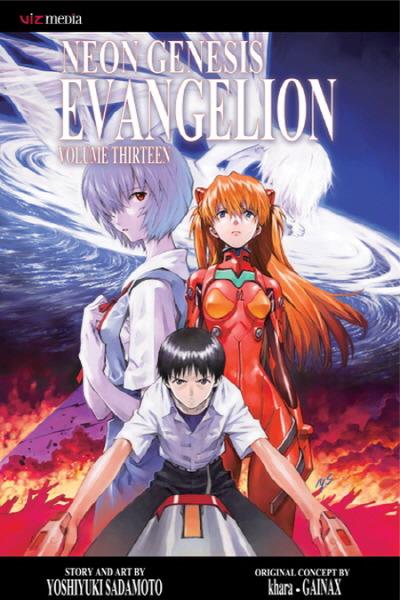 신세기에반게리온-Neon-Genesis-Evangelion