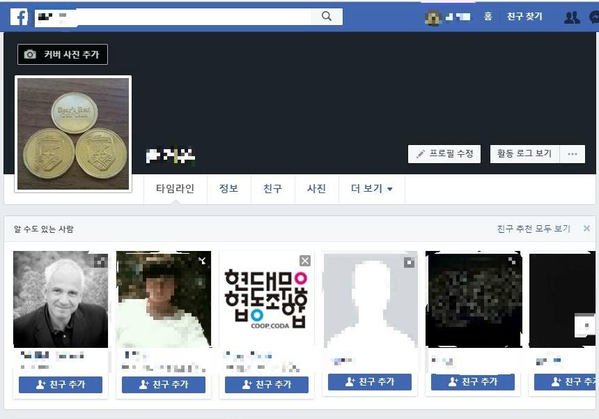페이스북 친구추천수 줄이기