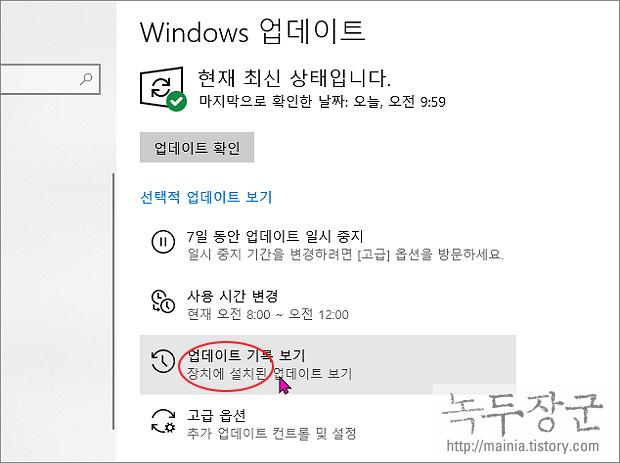 윈도우10 최신 상태로 업데이트 하는 방법