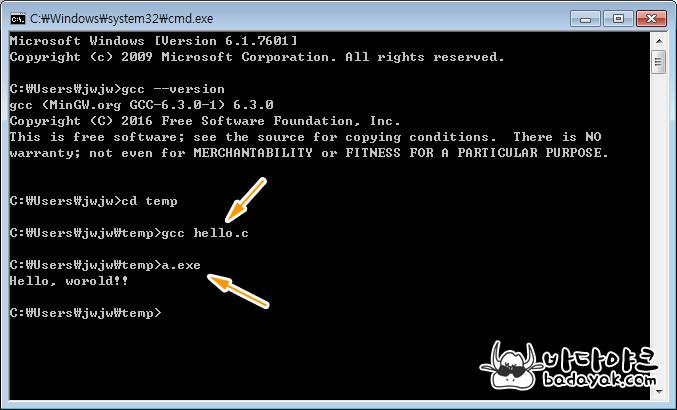 C언어 프로그래밍 과제를 위한 MinGW 설치 방법