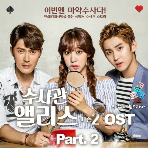 Bravis – Red Sky (Investigator Alice 2 OST Part 2) Lyrics [English, Romanization]