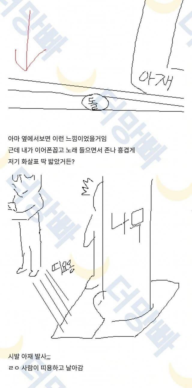 모르는 사람 넘어뜨림 썰 2