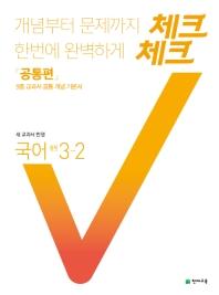 체크체크 국어 공통편 중 3-2 답지 (2020)