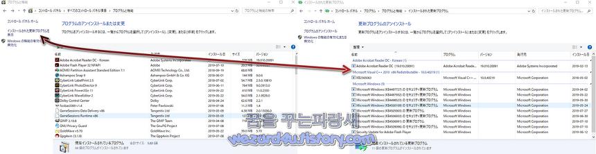 윈도우 10 특정 업데이트 문제 발생시 윈도우 업데이트 삭제 방법