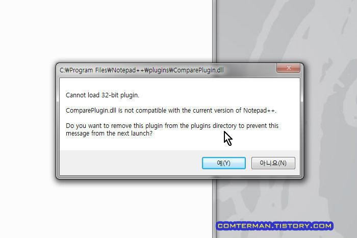 Notepad++ 텍스트 비교 플러그인 32비트