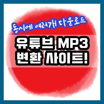 유튜브 mp3 음원추출