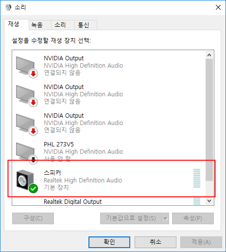 헤드폰용 windows sonic