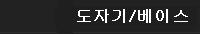 도자기/베이스