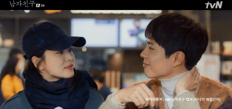 [tvN 남자친구 OST Part5] 오왠(O.WHEN)의 '설렘' 음악 듣기- 노래가사 ㅣ 라면데이트 노래 8
