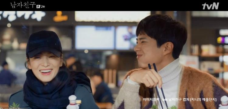 [tvN 남자친구 OST Part5] 오왠(O.WHEN)의 '설렘' 음악 듣기- 노래가사 ㅣ 라면데이트 노래 7
