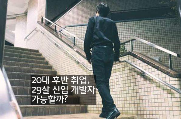 29살 신입 개발자