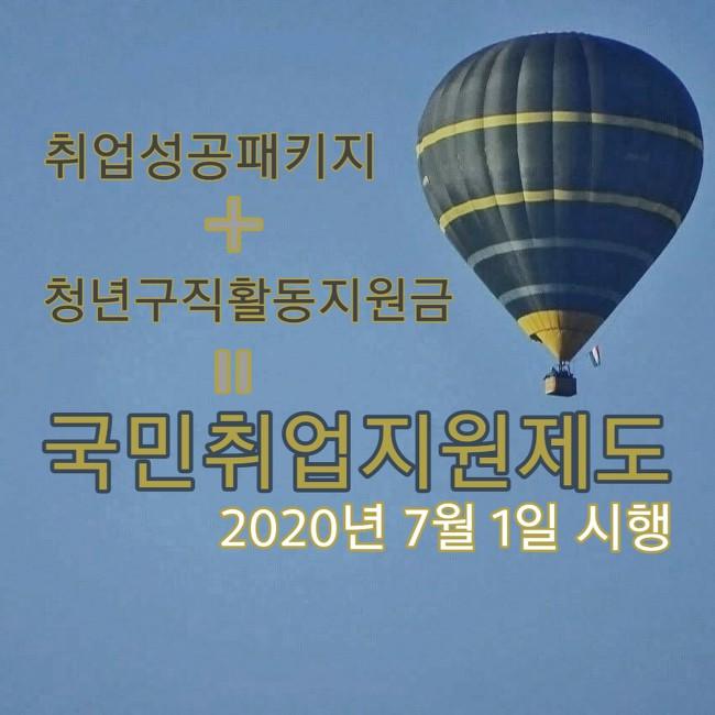 국민취업지원제도2020