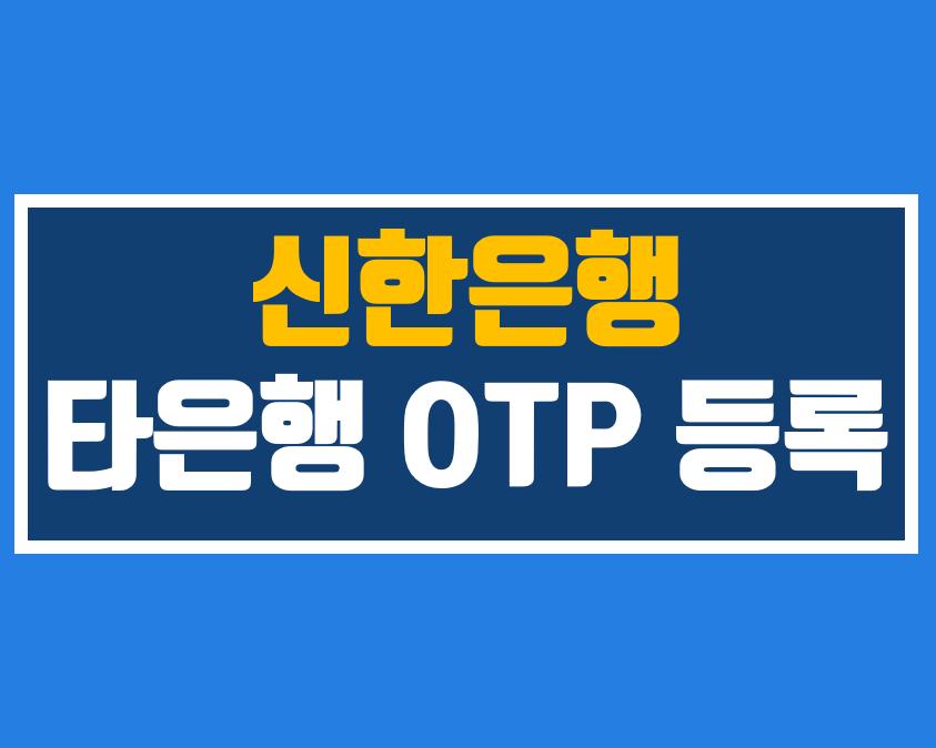 신한은행 타은행 OTP 등록