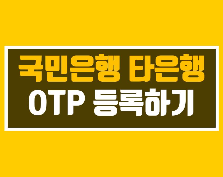 국민은행 타은행 OTP 등록방법 설명