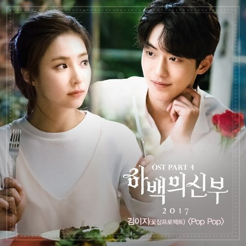 Kim Ez – Pop Pop (Bride Of The Water God OST Part 4) Lyrics [English, Romanization]