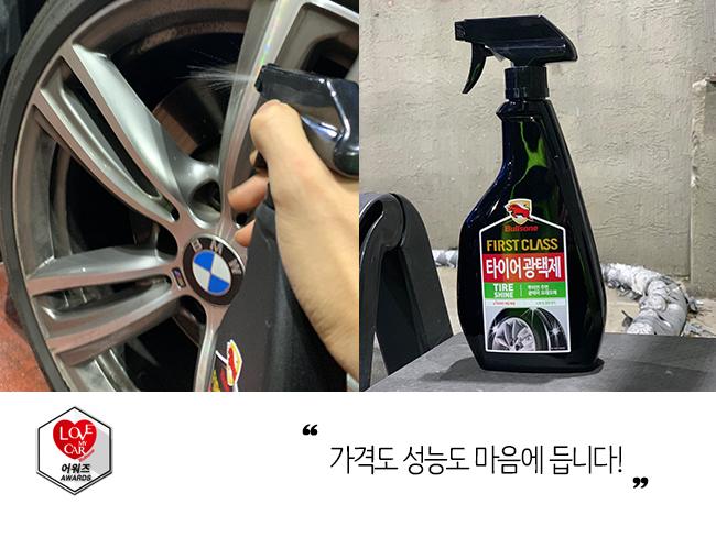 셀프세차 차량용품 휠크리너 타이어광택