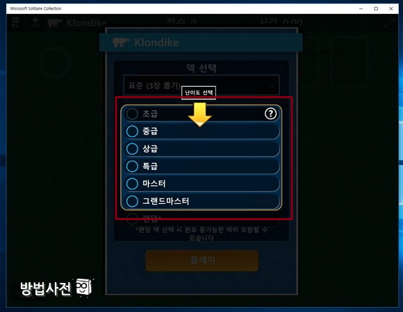 Microsoft solitaire collection 난이도 선택