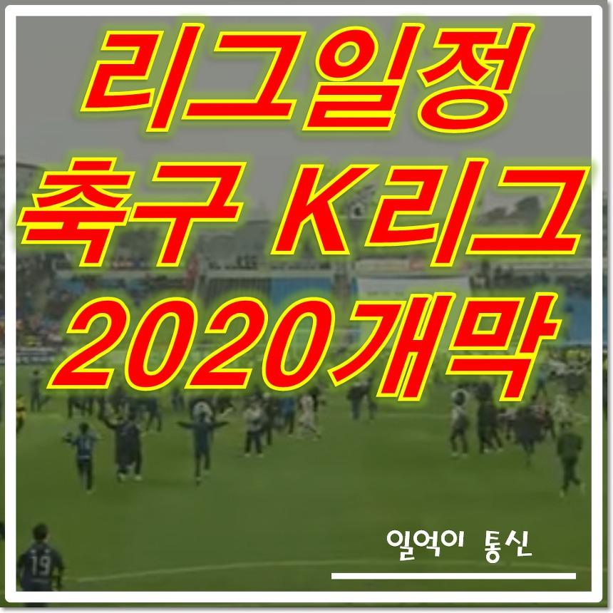 한국프로축구 K리그 개막 리그일정