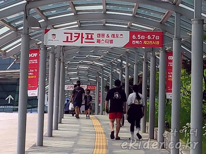[후다닥가본] 고카프 2020 GOCAF (국제아웃도어캠핑&레포츠 페스티벌)