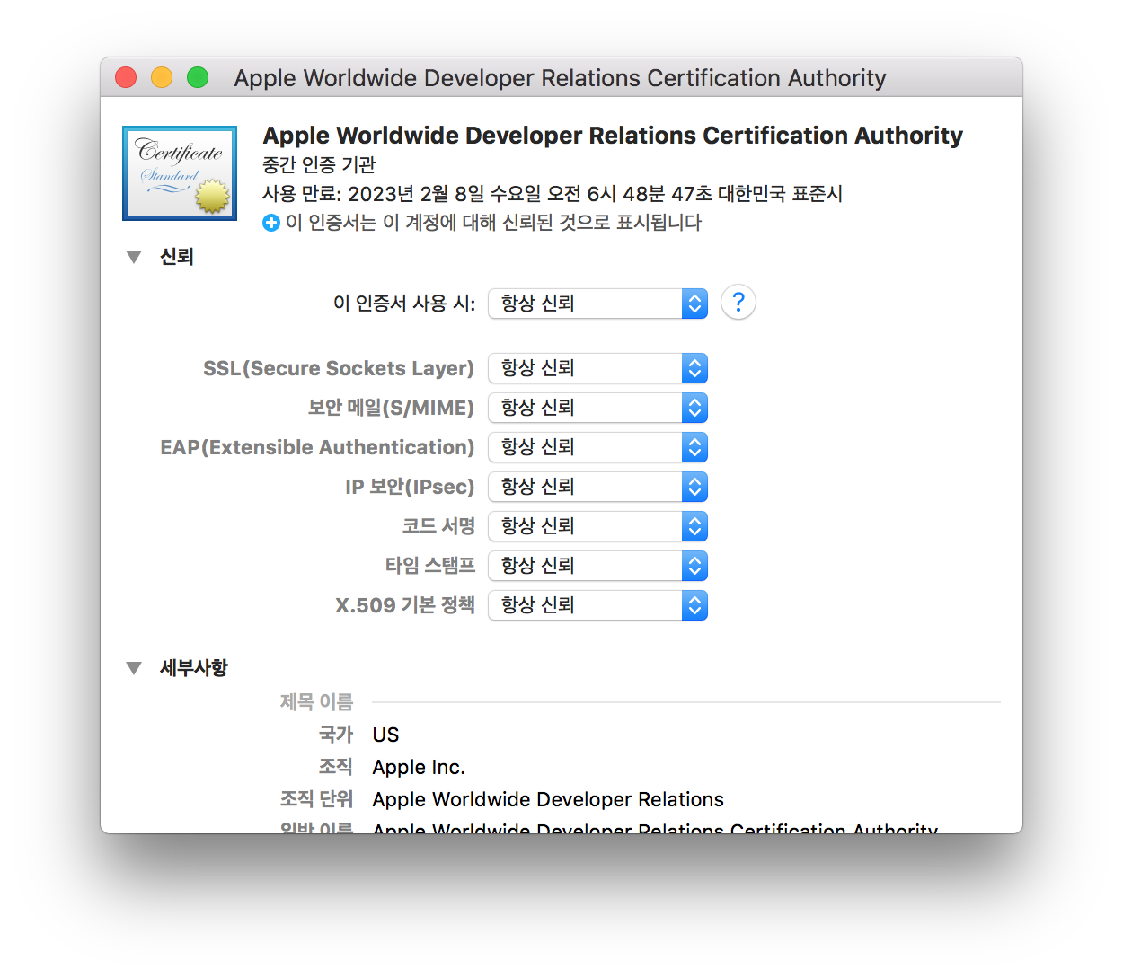 Command /usr/bin/codesign failed with exit code 1 에러 해결