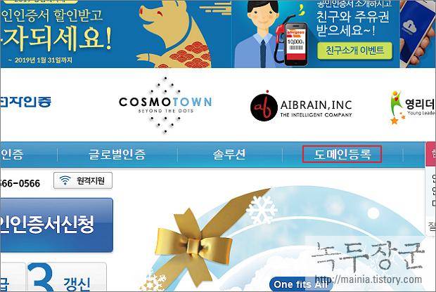 도메인 저렴하게 구매할 수 있는 한국전자인증 사이트