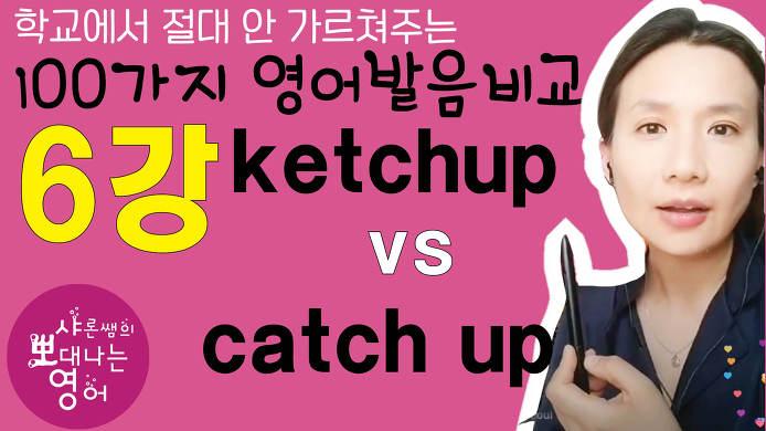 영어발음 비교 6강 - ketchup, catch up 발음 비교