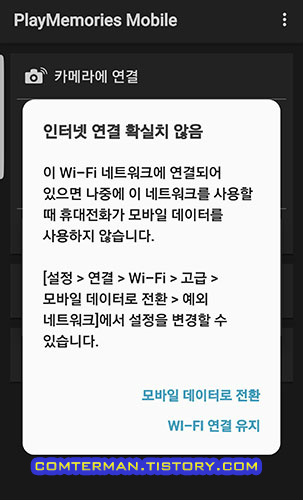 PlayMemories Mobile 안드로이드 8.0 오레오 갤럭시 S8