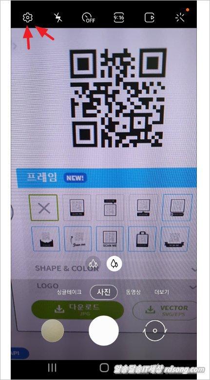 갤럭시 qr코드 스캔하기 방법 - 카메라 앱 qr코드스캔3