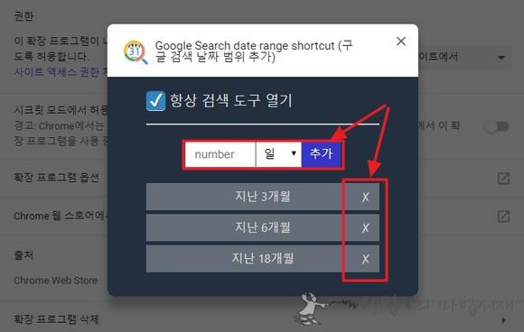 Google Search date range shortcut (구글 검색 날짜 범위 추가) 옵션