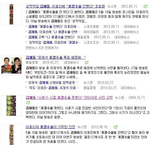 김제동 포경수술 폭로한 유재석