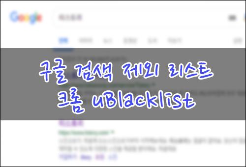 구글 검색 결과 제외 리스트 uBlacklist 크롬 확장 프로그램