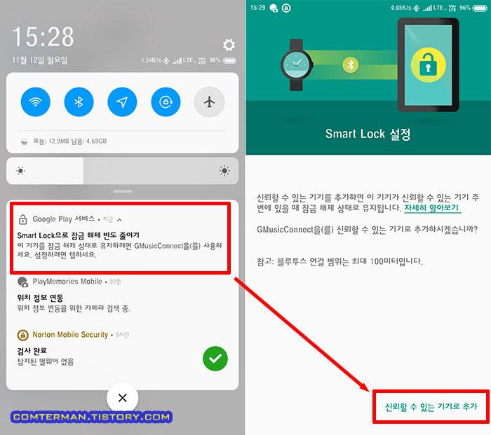 샤오미 스마트폰 Smart Lock 알림창