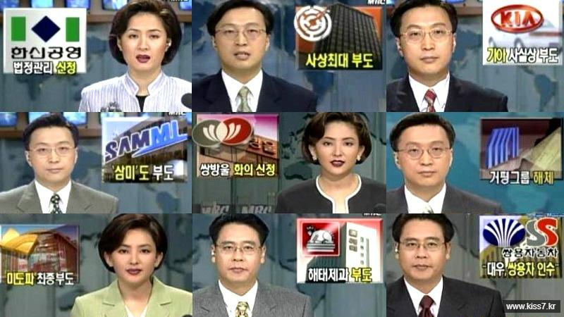 사진: IMF 구제금융 전후의 부도를 전하는 TV뉴스 장면들