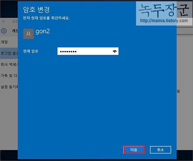 윈도우10 로컬 계정 암호 없이 자동으로 로그인 하기