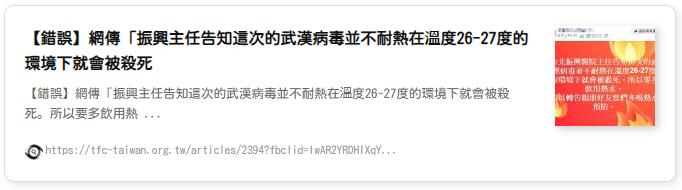 taiwan-medical-news
