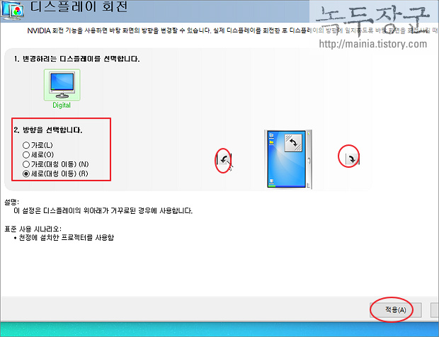 윈도우10 화면 회전 단축키 잠그기, 화면 회전하기