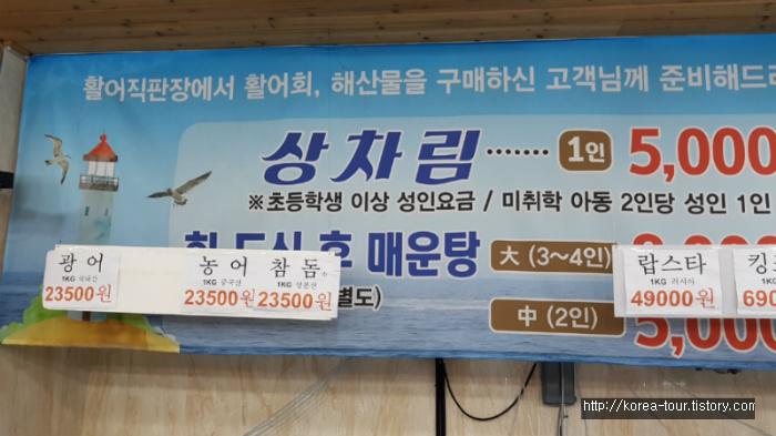 군산여행-선유도]수산 활어직판장 횟집 및 가격