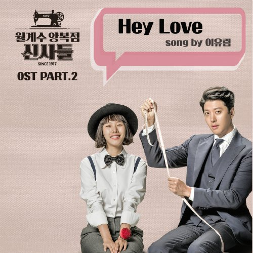 Lee Yu Lim – Hey Love (Laurel Tree Tailors OST Part 2) Lyrics [English, Romanization]