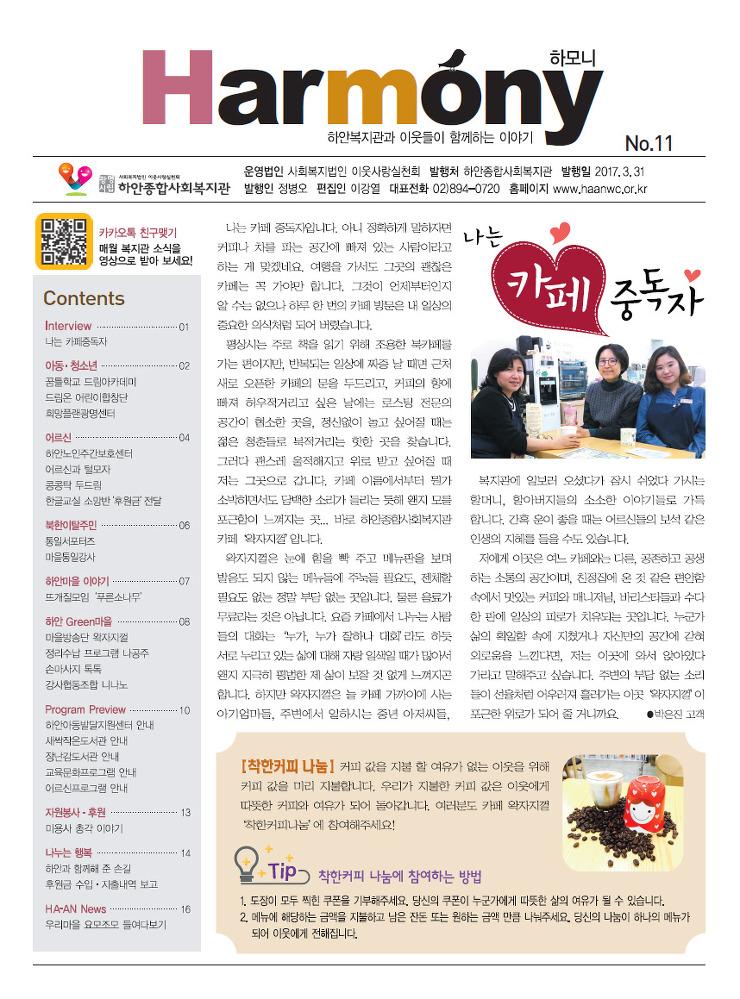 하안종합사회복지관 소식지 <하모니> 11호